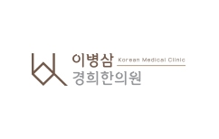 Leebyeongsam-Kyunghee  Korean Medical Clinic